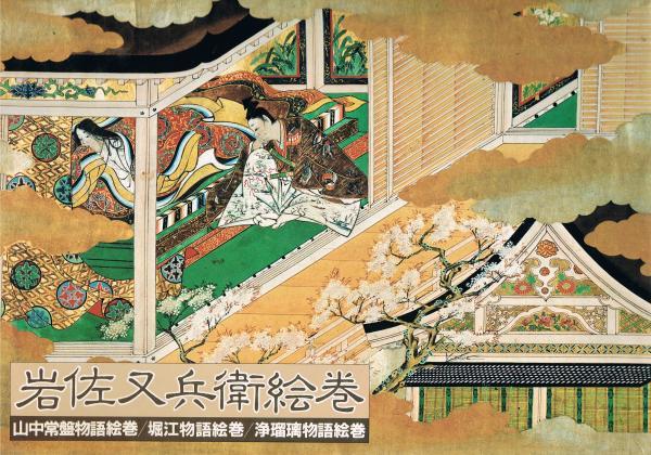岩佐又兵衛の画像 p1_33