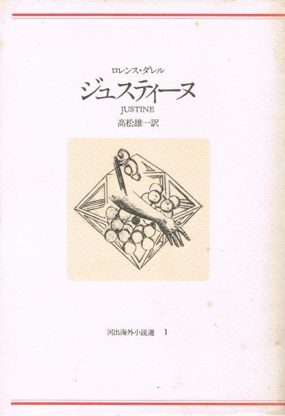 ジュスティーヌ(ロレンス・ダレル 著 ; 高松雄一 訳) / 古本、中古本 ...