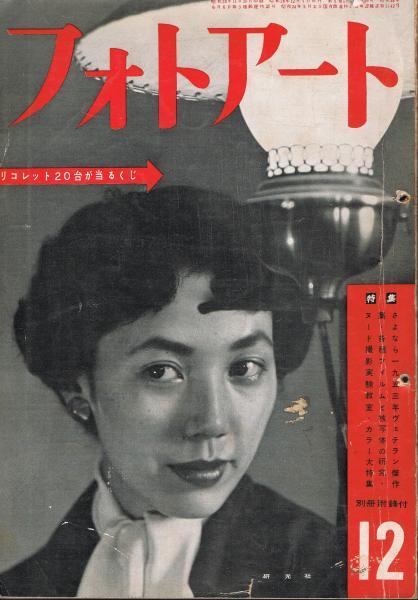 フォトアート」 1953年12月号 第5巻第15号(通巻第59号)(永井嘉一編 ...