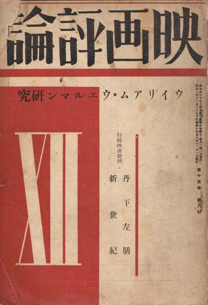 映画評論」 第15巻第6号 昭和8年2月号 ウィリアム・ウエルマン研究 ...