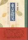 東京探見 -江戸・東京の歴史と文化をたどる-
