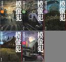 模倣犯 ≪新潮文庫≫ 【1〜5巻 全5冊セット】