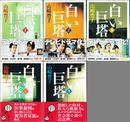 白い巨塔 ≪新潮文庫≫ 【1〜5巻 全5冊セット】