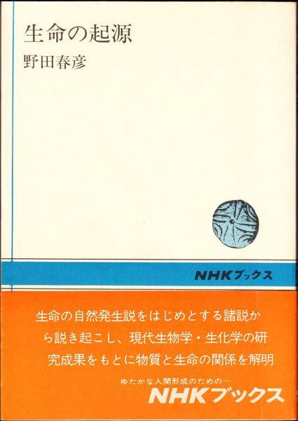 生命の起源 〈改装本〉 ≪NHKブックス36≫(野田春彦 著) / 甲陽書房 ...