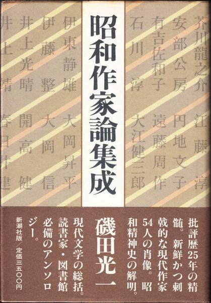 昭和作家論集成(磯田光一 著) / ...