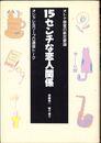 15センチな恋人関係 -オトナ感覚の新恋愛論 オシャレなワープロ通信トーク-