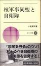核軍事同盟と自衛隊 ≪新日本新書382≫
