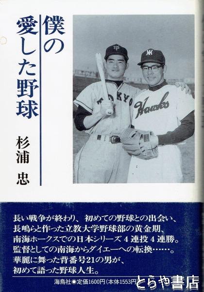 僕の愛した野球(杉浦忠) / 古本、中古本、古書籍の通販は「日本の ...