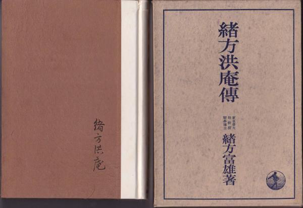 緒方洪庵傳(緒方 富雄) / ブック...