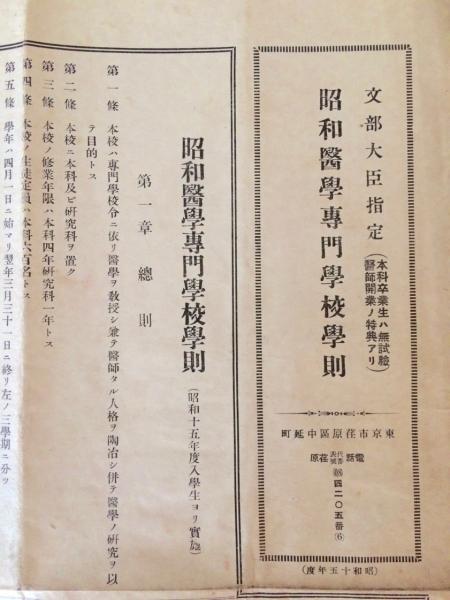 昭和医学専門学校学則(昭和大学) 昭和15年度 / ブックセンター ...