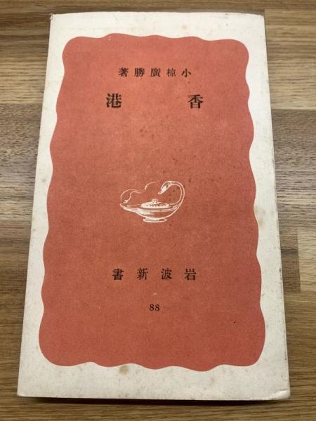 香港 岩波新書88】(小椋広勝 著) / 古本、中古本、古書籍の通販は ...