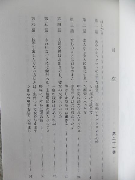 繁昌 商売 【楽天市場】メニューブック:商売繁昌SHIMBI