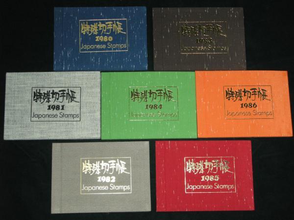 特殊切手帳 1980年~1986年 / ほ...