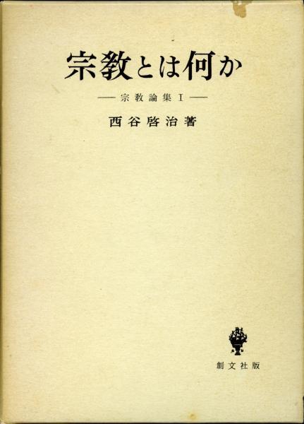 宗教とは何か(西谷啓治著) / 古本、中古本、古書籍の通販は「日本の古本屋」 / 日本の古本屋