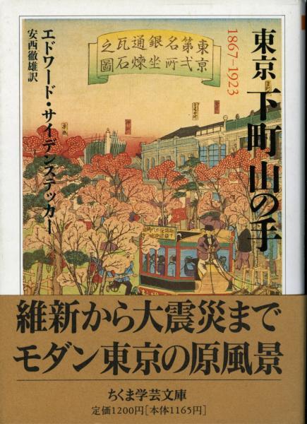 東京下町山の手 <ちくま学芸文庫>
