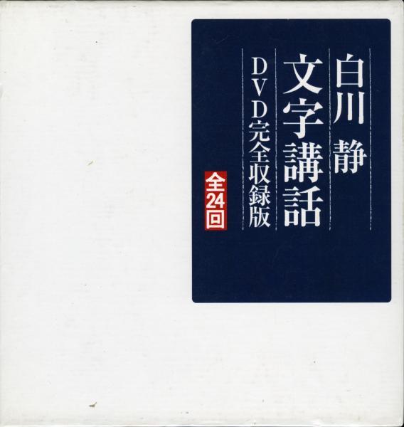 白川静 文字講話 DVD24枚 全文収録資料全7冊(白川静 [述]) / 書肆 秋櫻 ...