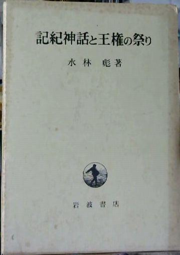 記紀神話と王権の祭り(水林彪 著) / 古本、中古本、古書籍の通販は ...