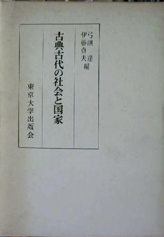 古典古代の社会と国家(弓削達, ...