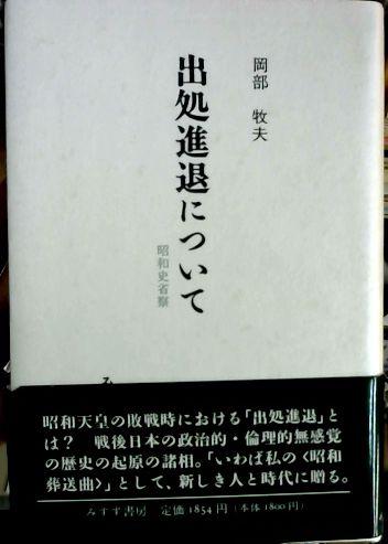 出処進退について : 昭和史省察(...