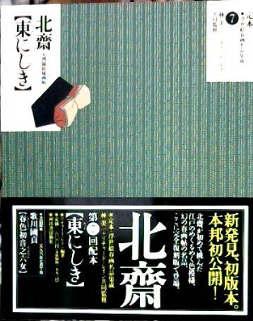 東にしき : 大判錦絵秘画帖(葛飾...