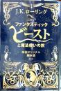 ファンタスティック・ビーストと魔法使いの旅