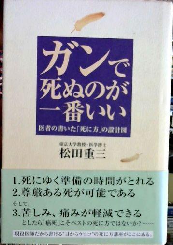 方 死に 「迷惑をかけたくない」という日本人の死に方……藤木孝さん80歳の自殺に思う