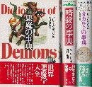 悪魔の事典/暗殺の事典/オカルトの事典 3冊