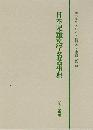 日本児童文学名著事典