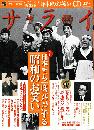 サライ 4月17号 Vol.20 No.8