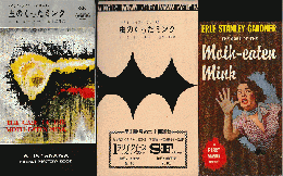 HPB656 虫のくったミンク+洋書「Moth-eaten Mink」と2冊セット