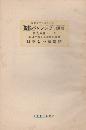 国際パンフレット通信 〈日本と不戦條約〉 (541)