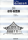 絵で見る建設図解事典<社寺・数寄屋> 第10巻