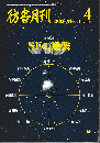 彷書月刊 第187号 2001年 特集 SFの逆襲