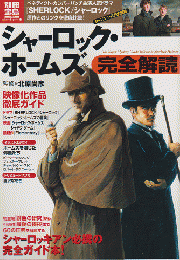 シャーロック・ホームズ完全解読 = The Super Mystery Guide Tribute to Sherlock Holmes