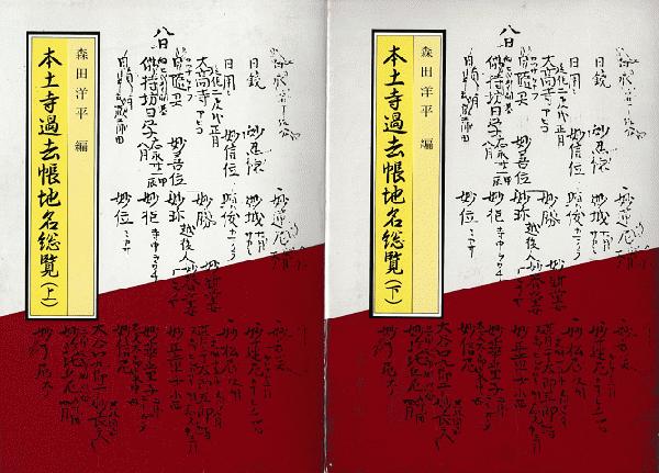本土寺過去帳地名総覧(上・下)...