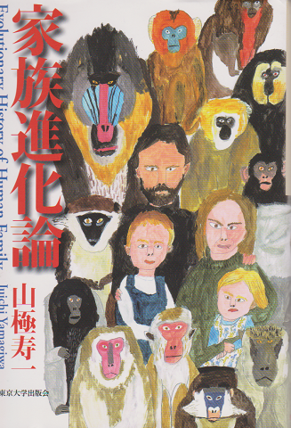 家族進化論 = Evolutionary History of Human Family