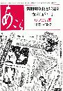 あごら125号<新聞切り抜きに見る女の16年Ⅰ>