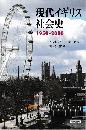 現代イギリス社会史