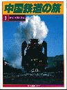 中国鉄道の旅 1-5巻セット