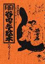 谷中・根津・千駄木 其の二十四 1990年7月号 特集:関東大震災に学ぶ