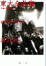 東大全共闘1968-1969<フォトドキュメント>