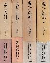 現代史資料 1~3 3冊 +24 ゾルゲ事件 1~4 4冊揃