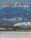 四季を往く高原列車