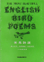 英鳥詩選 English Bird Poems