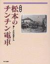 松本のチンチン電車