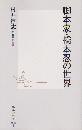 脚本家・橋本忍の世界 <集英社新書>