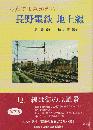 写真でよみがえる長野電鉄地上線