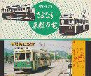 鉄道切符:さようなら 京都市電 市電廃止記念乗車券