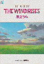 THE ART OF THE WIND RISES/風立ちぬ <ジブリTH...