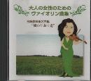 """CD 大人の女性のためのヴァイオリン曲集/ジブリ名曲集""""風のとおり道"""""""